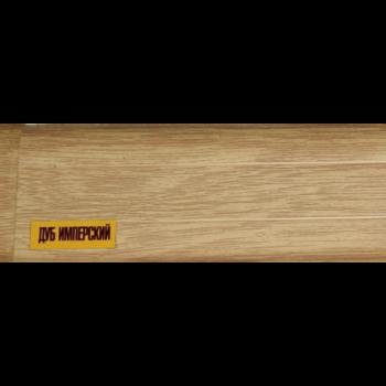 Плинтус пластиковый IDeal 204 Дуб имперский 55 мм